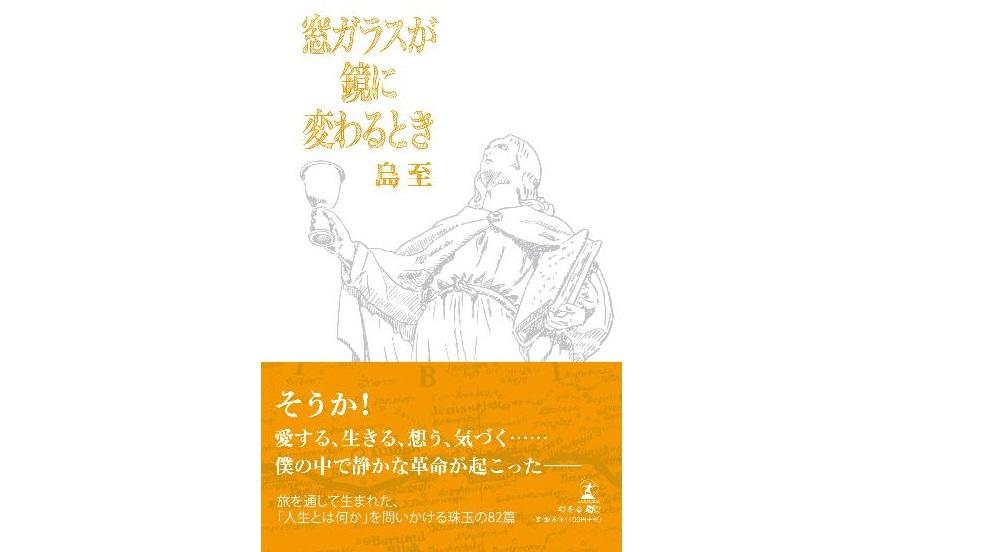 弊社社長 島の著書「窓ガラスが鏡にかわるとき」(リニューアル版)が幻冬舎より出版されました