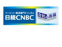 日経CNBC番組『会社の流儀』にて当社が紹介されました!